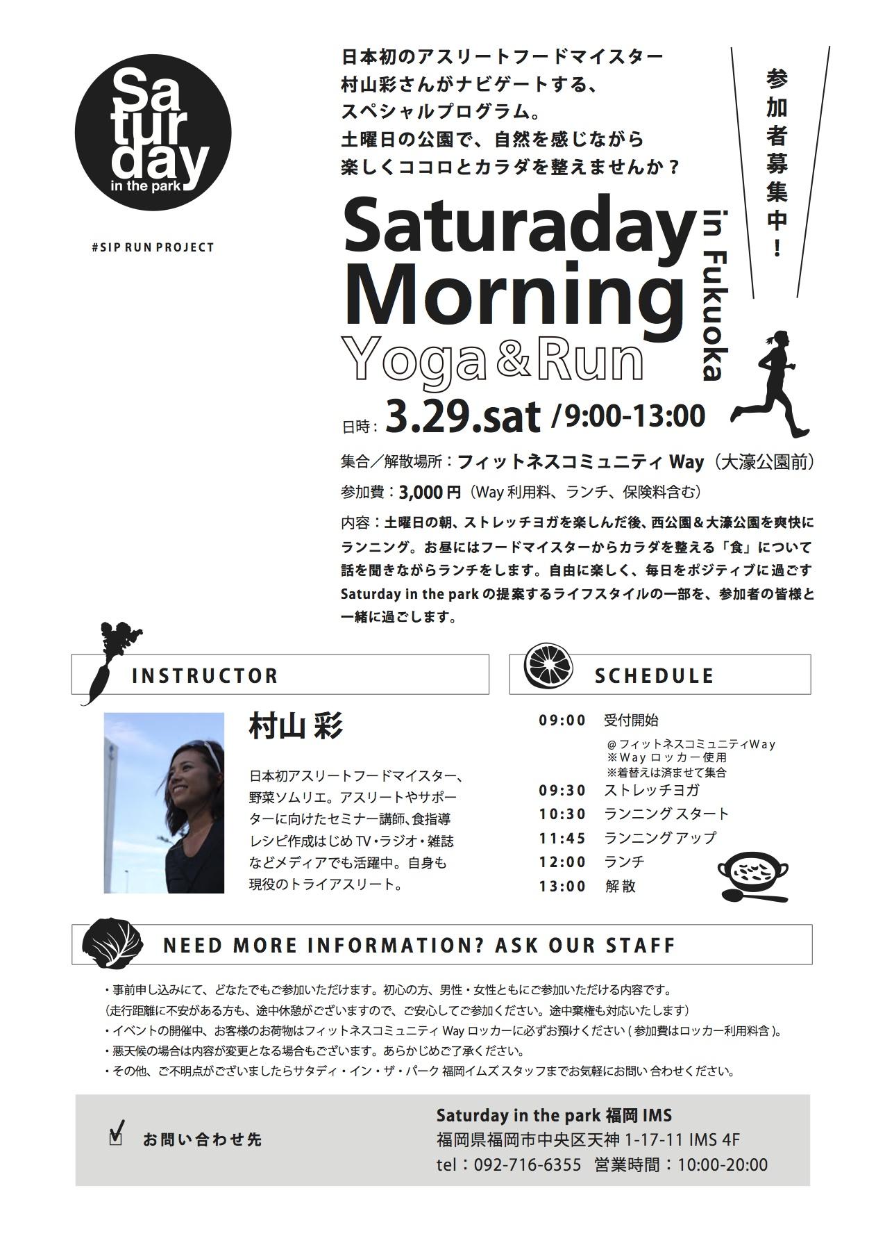 2014flyer_fukuoka_event_FINALss-1