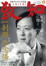 201408-cover