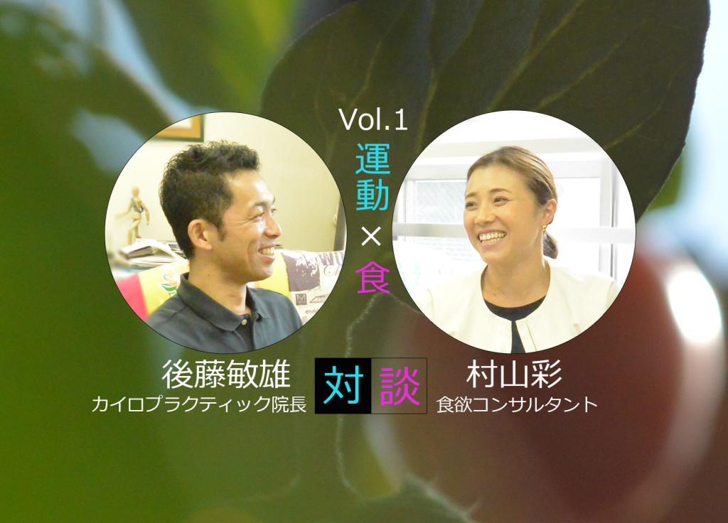 後藤×村山対談Vol1mini1