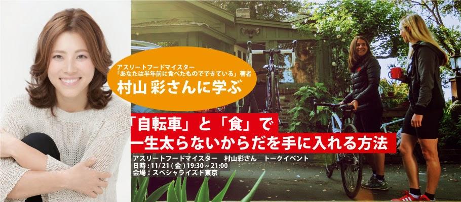MurayamaAyaBanner910x400